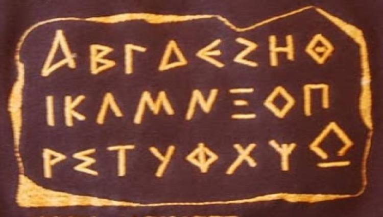 Η Μυστική Διάταξη του Ελληνικού Αλφαβήτου