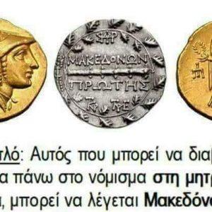 """Απίστευτη παραδοχή σε αποχαρακτηρισμένο έγγραφο της CIA: Η """"Μακεδονική γλώσσα"""" είναι πλήρως κατασκευασμένη!"""