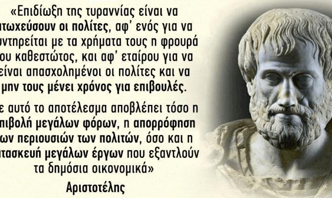 Ο Αριστοτέλης για το καθεστώς τυραννίας που ζούμε σήμερα