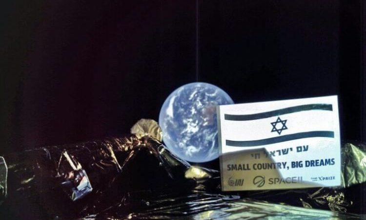 Διαστημόπλοιο του Ισραήλ έστειλε την πρώτη «σέλφι» με φόντο τη Γη
