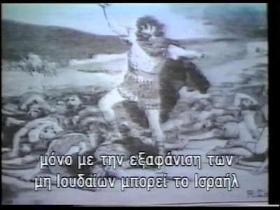 ΤΟ ΣΚΟΤΕΙΝΟ ΙΣΡΑΗΛ