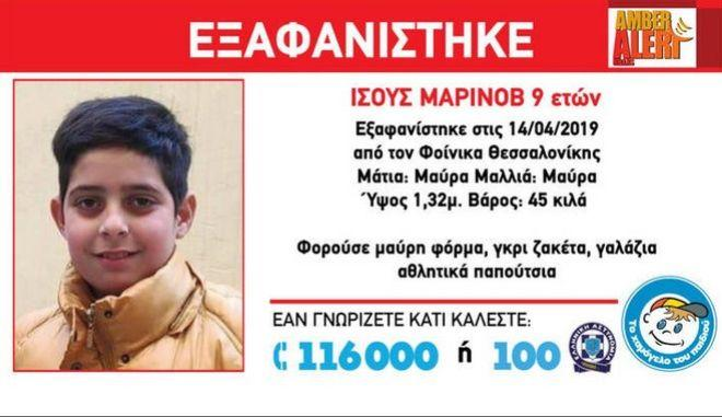 Συναγερμός στη Θεσσαλονίκη: Εξαφανίστηκε 9χρονος από τον Φοίνικα