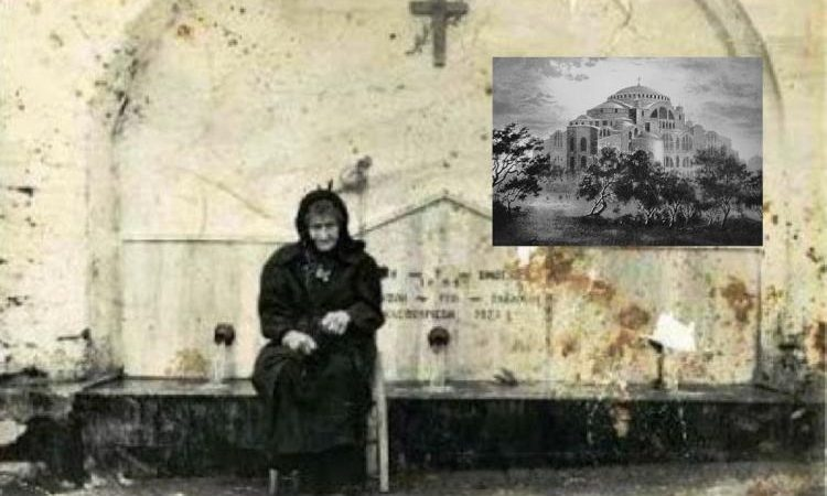 ΜΗΝΥΜΑ της ΟΣΙΑΣ ΣΟΦΙΑΣ της  Κλεισούρας  στον Ερντογάν, «φεύγεις» εν μέσω πολέμου.