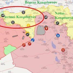 Βόρεια Συρία: Ο Πραγματικός Εφιάλτης Της Τουρκίας Είναι Η Ίδρυση Ενός Δεύτερου Κουρδικού Κράτους Εκεί