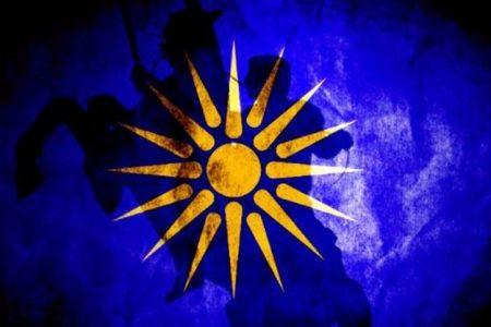 Ένα νέο πατριωτικό κόμμα θα γεννηθεί τη Δευτέρα , βγαλμένο από την ψυχή της Μακεδονίας.