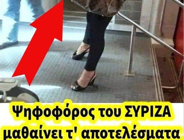 Ψηφοφόρος του ΣΥΡΙΖΑ μαθαίνει τα αποτελέσματα