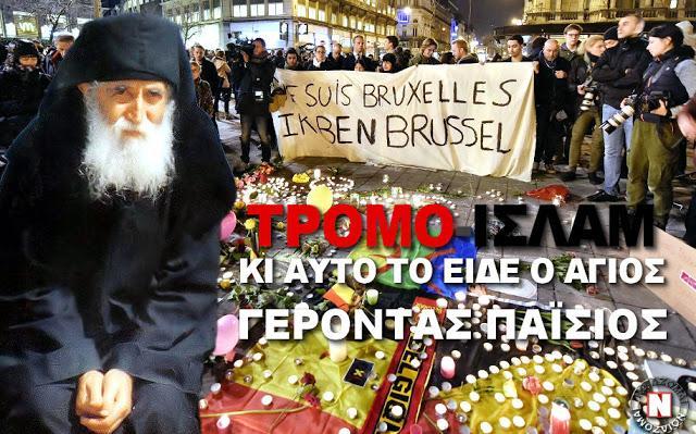 Προφητείες Αγίου Παϊσίου – Θα πουν: «Φτάνει πια μ΄ αυτούς (τους Τούρκους)»