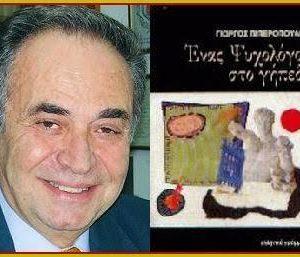 «Συγγραφέας της εβδομάδας» o Καθηγητής Γιώργος Πιπερόπουλος
