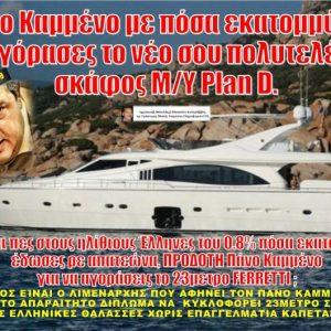 Πάνο Καμμένο με πόσα εκατομμύρια αγόρασες το νέο σου πολυτελές σκάφος M/Y Plan D.