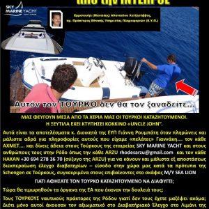 Φυγάδεψαν Τούρκο καταζητούμενο από την INTERPOL