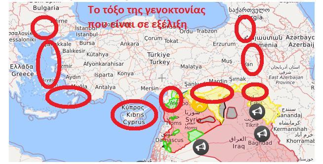 Οι Γενοκτονίες σε βάρος του Ελληνισμού συνεχίζονται με αμείωτο μένος.