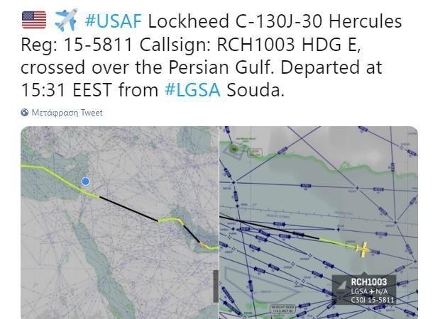 Σοβαρή ανάμειξη της βάσης της Σούδας και στον εύφλεκτο Περσικό.
