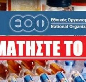ΕΟΦ: Ανακαλείται φάρμακο για το έλκος