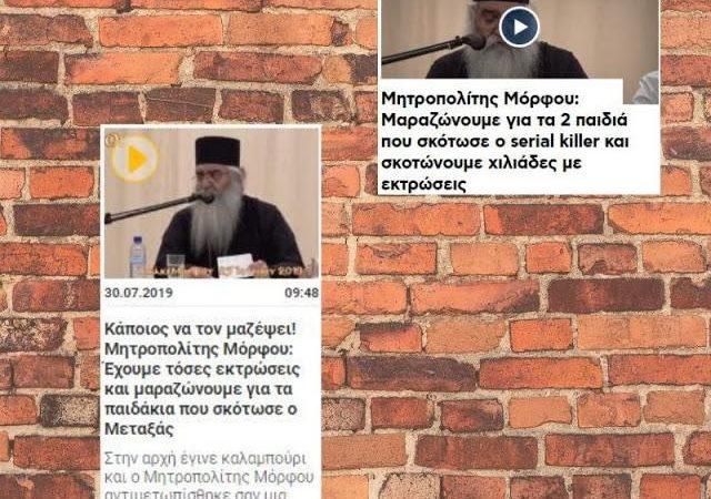 Αυτοί Οι Εγκληματίες Της Ενημέρωσης Προετοιμάζουν Συνειδήσεις Που Σε Λίγο Θα Στραφούν Με Μίσος Απέναντι Σε Ορθοδόξους Έλληνες Και Κύπριους