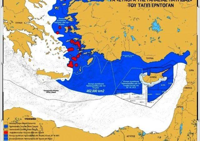 Η Γαλάζια ΝΔ απέναντι στην γαλάζια πατρίδα του Ερντογάν.