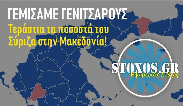 Γεμίσαμε ΓΕΝΙΤΣΑΡΟΥΣ…!! Αδιανόητα μεγάλα ποσοστά του ΣΥΡΙΖΑ στην ΜΑΚΕΔΟΝΙΑ…!!! 35, 4% στην Φλώρινα, 31,3% στην Θεσσαονίκη, 31,4% στην Κοζάνη… ΔΕΙΤΕ ΚΑΙ ΦΡΙΞΤΕ…!!!