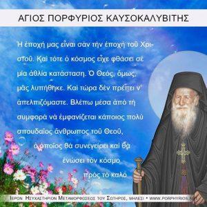 Ελλάδα θα σωθείς από ΑΓΙΟΥΣ και όχι από ΓΕΛΟΙΟΥΣ.
