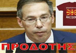 Ο Κυριάκος Μητσοτάκης Αξιοποίησε Τον Προδότη Της Μακεδονίας Γιώργο Μαυρωτά Ως Νέο ΓΓΑ!