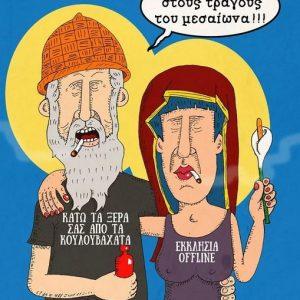 Νέο σκίτσο βρίζει την Παναγία, Ιερείς και ΕΚΚΛΗΣΙΑ ONLINE-Απειλούν ζωές δημοσιογράφων