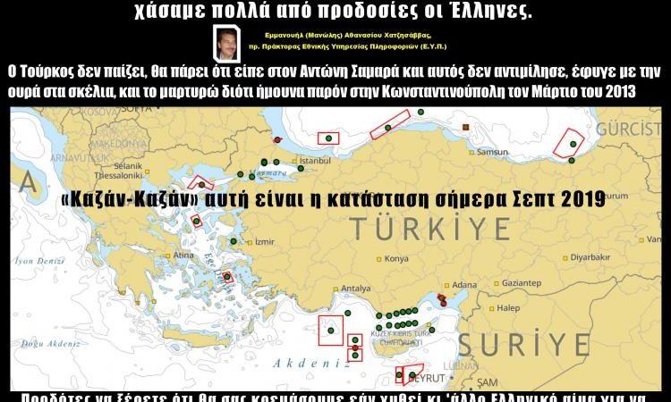 Σοβαρευτείτε, αφήστε την πολιτική σπέκουλα, χάσαμε πολλά από προδοσίες οι Έλληνες.