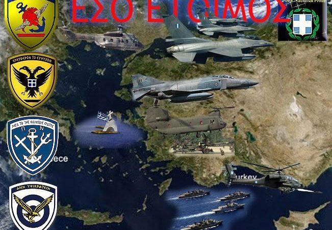 Έχουμε ήδη χάσει στον Πόλεμο με την Τουρκία αφού εγκαταλείψαμε την Κύπρο και αμυνόμαστε .
