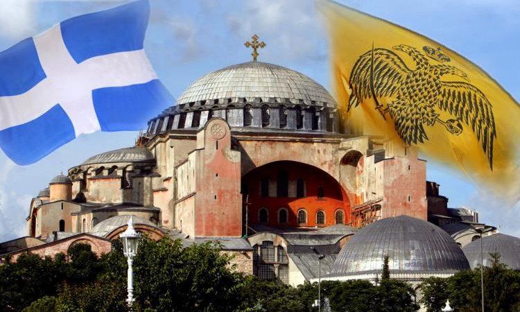 Επτά μέτρα για να γίνει η Κωνσταντινούπολη ξανά Ελληνική και να ¨βγουν¨ οι προφητείες