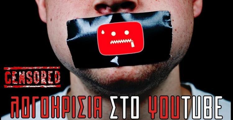 O ὀρθόδοξος λόγος διώκεται! Τὸ Youtube κατήργησε τὸ κανάλι Megasfilippos!