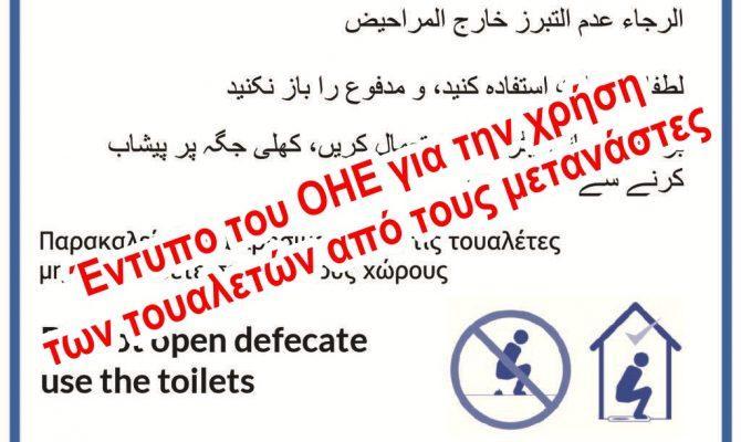 Ο ΟΗΕ παρακαλεί(!) τους μετανάστες να χρησιμοποιούν τις τουαλέτες