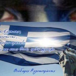 Νουθεσίες του Διοικητή της Ομάδας Υψηλής Αστυνόμευσης , προς την Ελληνική Αστυνομία