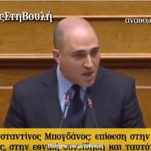 Κωνσταντίνος Μπογδάνος: Επιτίθενται στην ιδέα του έθνους (video)