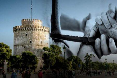 Εκτός ελέγχου η κατάσταση στην Θεσσαλονίκη: Αλλοδαποί μαχαιρώνονται μέρα μεσημέρι στο κέντρο της πόλης! (φωτό)
