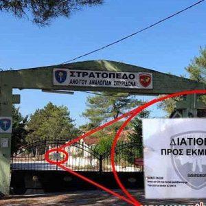 Ενοικιάζεται το Στρατόπεδο της Σταυρούπολης!!! Θα μας τρελάνουν;