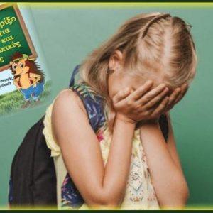 ΦΡΙΞΟΝ Ήλιε, στενάξατε Γονείς…! Απαράδεκτο πρόγραμμα σεξουαλικής «διαπαιδαγώγησης» για… νήπια.