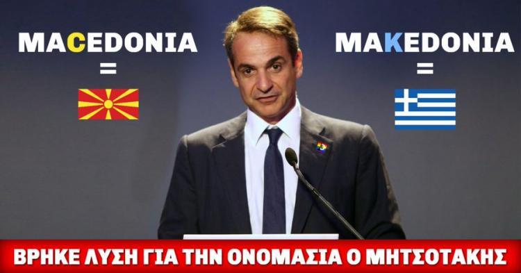 Βόρεια Μασεντόνια τα ΣΚΟΠΙΑ. Θα μηνύεται όποιος τ αποκαλεί Βόρεια Μακεδονία από ομάδα Μακεδόνων νομικών και από εμάς .
