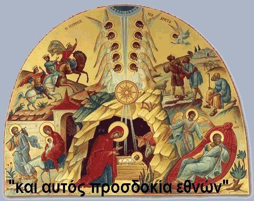 Η ΓΕΝΝΗΣΗ ΤΟΥ ΣΩΤΗΡΟΣ ΧΡΙΣΤΟΥ