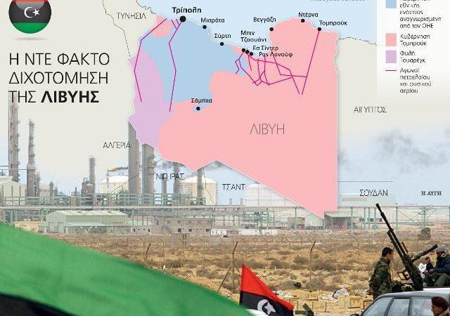 ΕΚΤΑΚΤΟ :Έρχεται διχοτόμηση της Λιβύης , λάβετε το υπόψη σας .