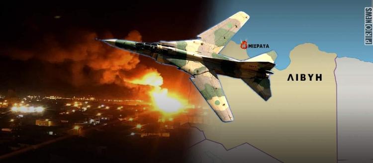 Αιφνιδιαστική αεροπορική νυκτερινή προσβολή του Χαφτάρ στην Μισράτα: Τίναξαν στον αέρα αποθήκη με τουρκικά όπλα