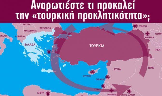 Είναι τελικά αναρχικοί, ηλίθιοι, ή πράκτορες της Τουρκίας;
