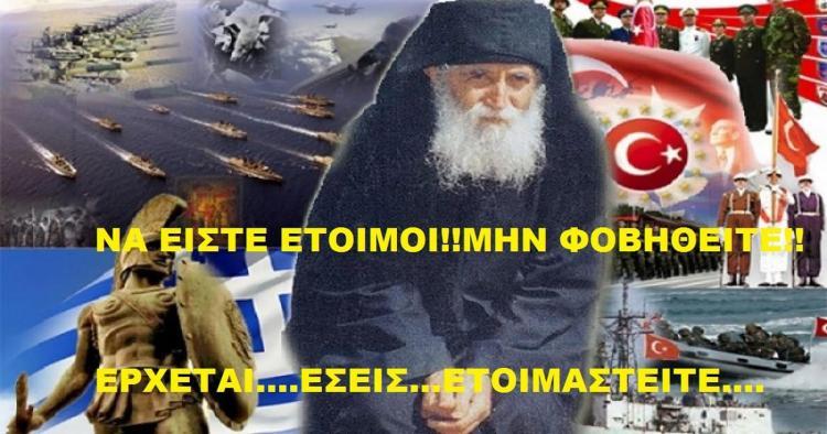 Χάνουμε «τον πόλεμο » πρέπει ΑΜΕΣΑ να κινηθούμε επιθετικά προς την Τουρκία και να «σπάσουμε» τη γεωπολιτική πολιορκία.