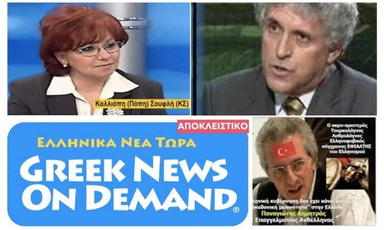 ΑΠΟΚΛΕΙΣΤΙΚΟ: Ηχηρό χαστούκι της Ελληνικής Δικαιοσύνης στον Δημητρά & τους συν αυτώ! Αθώοι η Π. Σουφλή & ο Π. Αποστόλου!