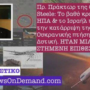 Πρ. Πράκτωρ της CIA: Το βαθύ κράτος των ΗΠΑ & το Ισραήλ πίσω σπό την κατάρριψη της Ουκρανικής πτήσης PS752 Δυτική. ΗΤΑΝ ΜΙΑ ΣΤΗΜΕΝΗ ΕΠΙΘΕΣΗ!