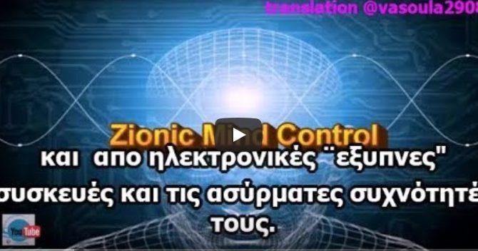 Σιωνικός Ελεγχος του νου (με τεχνολογία και μαγεία)