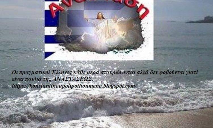 Η ΠΑΝΑΓΙΑ ζήτησε από τα παιδιά  της στον Έβρο και τα Νησιά να ψάλλουν το τη ΥΠΕΡΜΑΧΩ γιατί   (πλησιάζουν οι Χαιρετισμοί ΤΗΣ) , το ΣΩΣΟΝ ΚΥΡΙΕ τον ΛΑΟΝ Σου (πλησιάζει η ήττα του σουλτάνου)   και το ΧΡΙΣΤΟΣ ΑΝΕΣΤΗ ( πλησιάζει η ΑΝΑΣΤΑΣΗ του Έθνους).