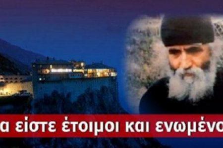 ΑΝΑΤΡΙΧΙΑΣΤΙΚΟ – Άγιος Παΐσιος: «Το πρόβλημα θα αρχίσει από την Θράκη… Θα είναι ένα διπλωματικό επεισόδιο που δεν θα μπορεί να λυθεί…» ΑΥΤΟ ΒΙΩΝΟΥΜΕ ΤΩΡΑ ΣΤΟΝ ΕΒΡΟ;