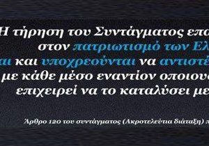 Μηνυμα προς τα Ελληνικα σωματα ασφαλειας και πολιτικης προστασιας ..!