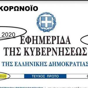 ΦΕΚ.25-2-2020…ΚΟΡΟΝΟΪΟΣ…( ΕΠΙΒΟΛΗ ΔΙΚΤΑΤΟΡΙΑΣ.)