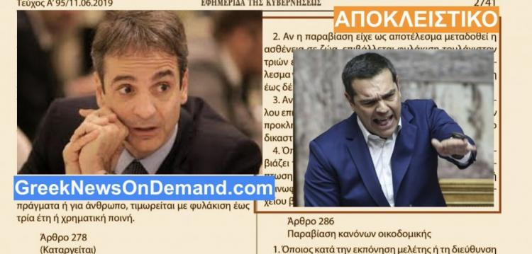 Ο ΣΥΡΙΖΑ κι η ΝΔ ΓΝΩΡΙΖΑΝ για τον κορωναϊό μήνες ΠΡΙΝ όταν έβαλαν στον ΠΚ ποινές σε αγνόηση κρατικών διαταγών για…ΜΕΤΑΔΟΤΙΚΗ ΑΣΘΕΝΕΙΑ!!!