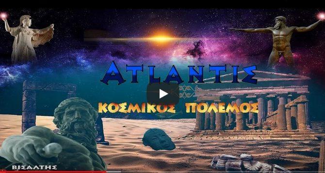 ΑΤΛΑΝΤΙΣ-ΚΟΣΜΙΚΟΣ ΠΟΛΕΜΟΣ