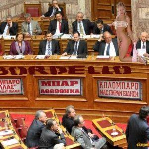 Δεν φταίει ο Ελληνικός λαός αφού δεν ενημερώνονται οι πολίτες πως να αντιδράσουν ΌΛΟΙ ΜΑΖΙ για το γεγονός ότι οι βουλευτές τους προστατεύουν , με φρικιαστικά νομοσχέδια- παιδεραστές (!!!)