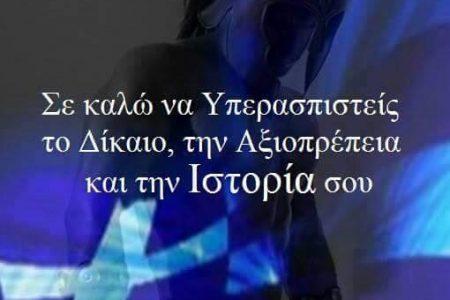 """Ο Ελληνικός Στρατός και το """"κλαδί που καθόμαστε""""."""